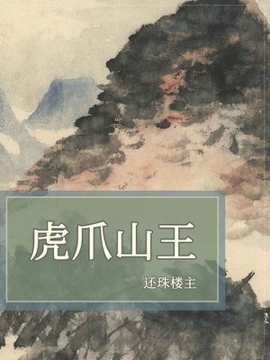 cover image of 虎爪山王