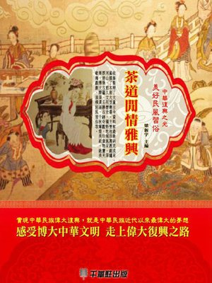 cover image of 茶道閒情雅興
