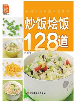 cover image of 炒饭烩饭128道(128 Dishes of Stir-fried Rice and Risotto )