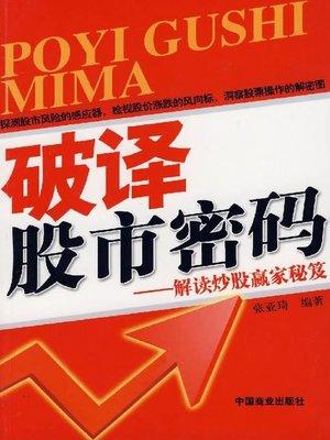 cover image of 破译股市密码(Decoding Stock Market)