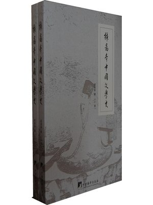 cover image of 插图本中国文学史(History of Chinese Literature (Illustrated Edition))