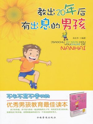 cover image of 教出20年后有出息的男孩 (To Raise Your Son to be a Useful Man in 20 Years)