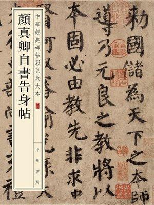 cover image of 颜真卿自书告身帖——中华经典碑帖彩色放大本