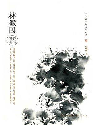 cover image of 永不泯灭的文学经典—林徽因作品精选 (Literary Classics Never Dying Out —Selected Works of Lin Huiyin.)