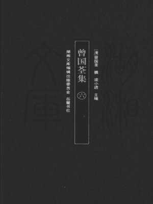 cover image of 曾国荃集 六
