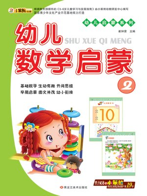 cover image of 幼儿数学启蒙2 (Early Childhood Mathematics Enlightenment 2)