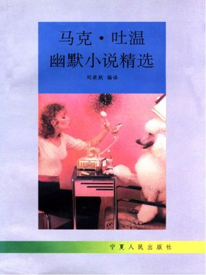 cover image of 马克·吐温幽默小说精选  (Selected Humorous Stories of Mark Twain)