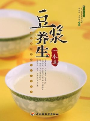 cover image of 豆浆养生一本通(On Health Preservation with Soybean Milk)