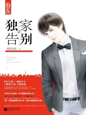 cover image of 独家告别(Exclusive Farewell)