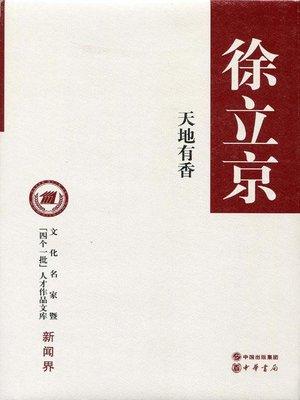 cover image of 天地有香 (Universe Fragrance)