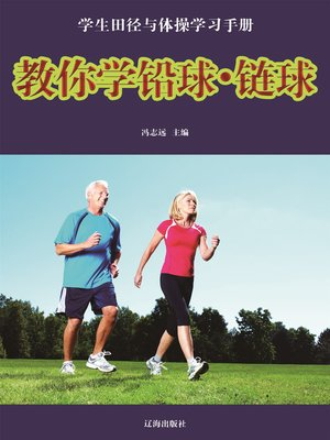cover image of 教你学铅球·链球(Teach You How to Put Shot and Throw Hammer )