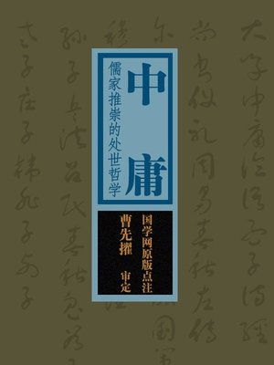 cover image of 中庸(Doctrine of the Mean)