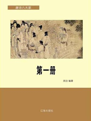 cover image of 唐宋八大家第一册 (The Eight Great Writers of Tang and Song Dynasties Volume 1)