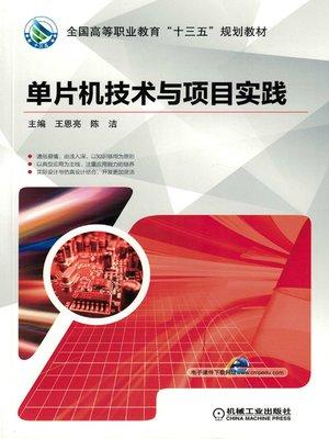 cover image of 单片机技术与项目实践