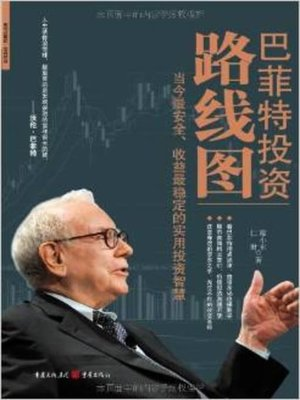 cover image of 巴菲特投资路线图(Buffett's Investment Roadmap)