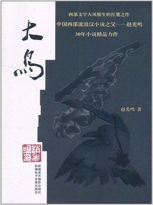 cover image of 大鸟 (Big Bird)