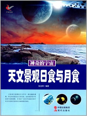 cover image of 天文景观日食与月食 (Astronomical Landscape)