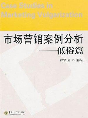 cover image of 市场营销案例分析·低俗篇 (Marketing Case Study - Vulgar Part)