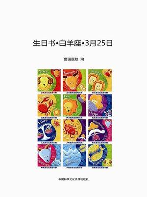 cover image of 生日书-白羊座3月25日 (BirthdayBooks–Aries-March25))