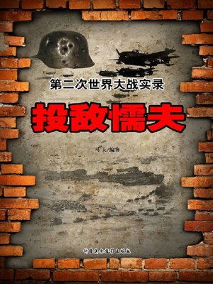 cover image of 投敌懦夫(The Collaborationist Coward)