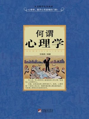cover image of 何谓心理学 (What is Psychology)