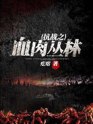 cover image of 抗战之血肉丛林_11