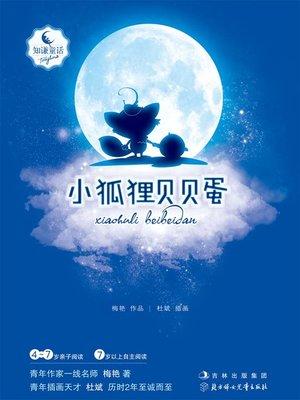 cover image of 知谦原创童话(小狐狸贝贝蛋(Zhiqian Original Fairy Tales:Little Fox Beibei Egg)