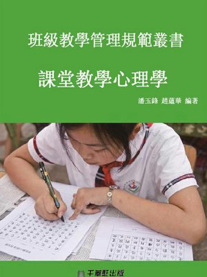 cover image of 课堂教学心理学