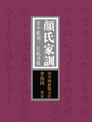 cover image of 国学备览-颜氏家训(A Comprehensive Collection of Traditional Chinese Classics)