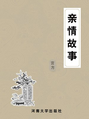 cover image of 影响你一生的100个亲情故事 (100 Stories of Family Affection Inspiring You for Life)