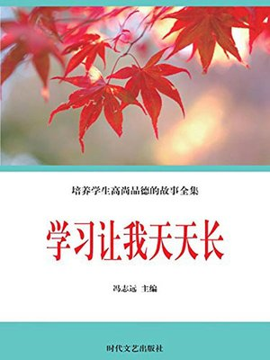 cover image of 学习让我天天长( Learning Makes Me Grow up Every Day)
