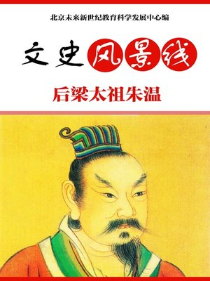 cover image of 后梁太祖朱温 (The First Emperor of Later Liang Dynasty Zhu Wen)