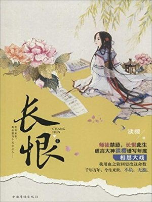 cover image of 长恨(Everlasting Regret)
