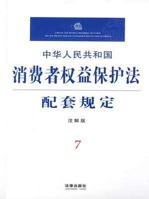 cover image of 中华人民共和国消费者权益保护法配套规定:注解版 (Matching Regulations to Consumers' Rights and Interests Protection Law of the People's Republic of China: Annotation Edition)