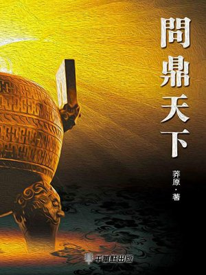 cover image of 問鼎天下