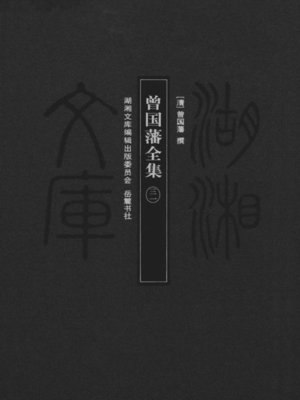 cover image of 曾国藩全集三一 (Complete Works of Zeng Guofan XXXI)