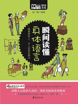cover image of 瞬间读懂身体语言 (Read Body Language Instantly)