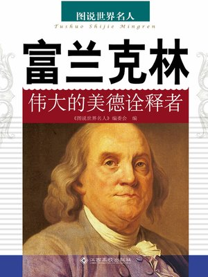 cover image of 富兰克林——伟大的美德诠释者 (Franklin – the Greater Interpreter of Virtues)