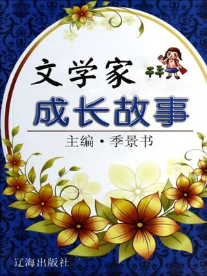 cover image of 文学家成长故事 (Growth Stories of the Litterateurs)