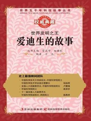 cover image of 世界发明之王