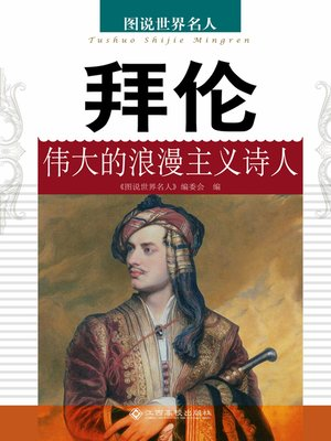 cover image of 拜伦——伟大的浪漫主义诗人 (Byron-the Great Romantic Poet)