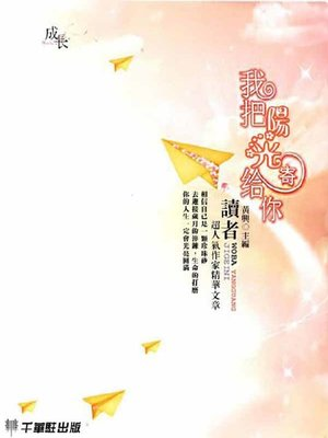 cover image of 我把阳光寄给你
