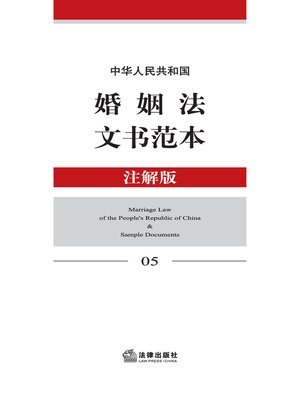 cover image of 中华人民共和国婚姻法文书范本:注解版 (Marriage Law of People's Republic of China & Sample Documents)