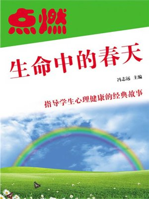 cover image of 点燃生命中的春天 (Light the Spring of Life)