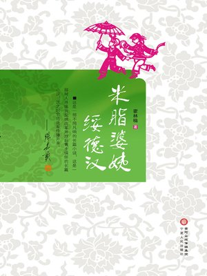 cover image of 米脂婆姨绥德汉( Mizhi Women and Suide Men)