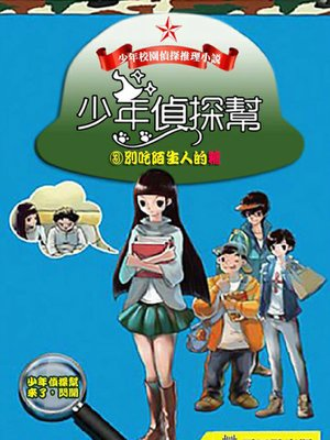 cover image of 少年偵探幫3