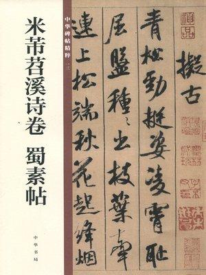 cover image of 米芾苕溪诗卷 蜀素帖中华碑帖精粹
