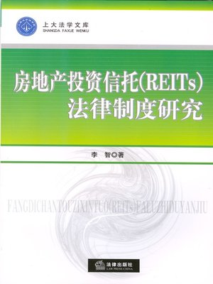 cover image of 房地产投资信托(REITs)法律制度研究(Studies on Legal Systems of Real Estate Investment Trusts (REITs) )