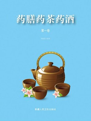 cover image of 药膳药茶药酒(1)
