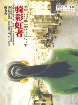 cover image of 骑彩虹者(Middle School Students Rides Rainbow to Find Talents)